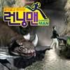 Running Man Psy Gangnam