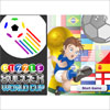 Puzzle Soccer World Cup by GoalManiac.com