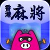 Hubbo Mahjong HK A Free BoardGame Game