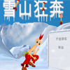 Chinese FergusFeats A Free Adventure Game
