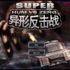 ????????(HUM VS ZERG.SUPER) A Free Action Game