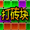 Cube Crash Chinese A Free Puzzles Game