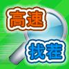 Turbospot - Chinese