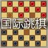Checkers Chinese