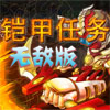 "Armored Warriors -  Metal Slux X ""Full-Life"" version A Free Action Game"
