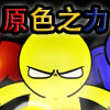 Primary (Chinese Version) A Free Action Game