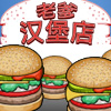 Burger Chinese A Free Strategy Game