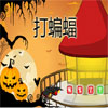 Shoot The Bats - Chinese A Free Adventure Game