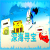 Scuba Diving - Chinese A Free Action Game