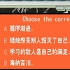 chinese idiom A Free Education Game