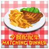 Matching Dinner