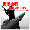 Crime City Chinese