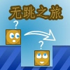 Jumpless_Chinese A Free Action Game