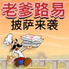 Papa Louie Chinese A Free Action Game