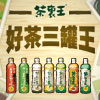Bottle Tea Puzzles A Free BoardGame Game