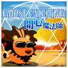 ????? Ghost Catching Mobile A Free Action Game
