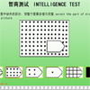 International IQ Test(????) A Free Education Game