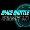 Space Shuttle A Free Action Game