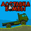 Bomb Delivery A Free Driving Game