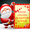 Christmas Greeting Decor