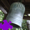 Play Temple Bell Jigsaw